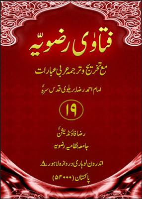 Download: Fatawa Razaviyah Volume 19 in Urdu