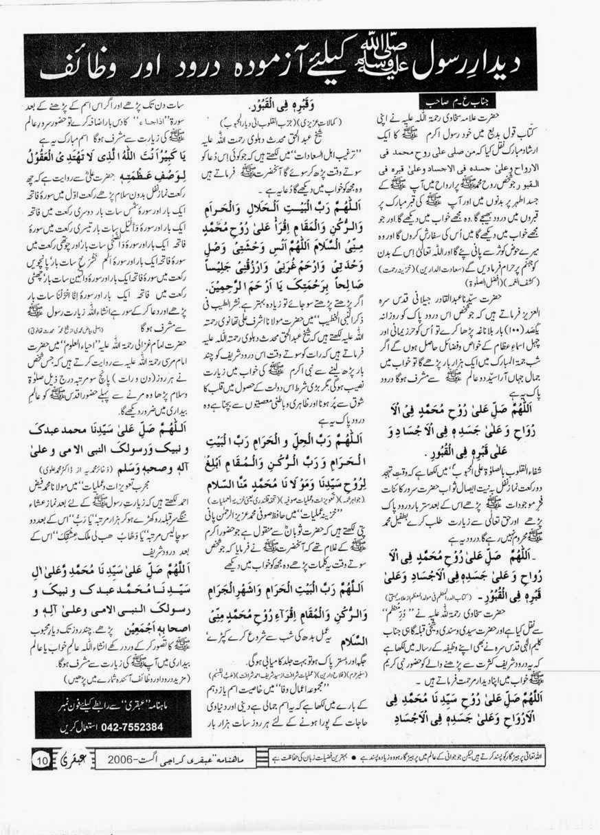 page 10 ubqari magazine august 2006