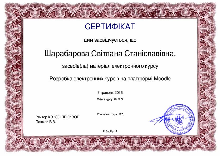"""сертификат """"Разработка электронных курсов на платформе Moodle"""""""