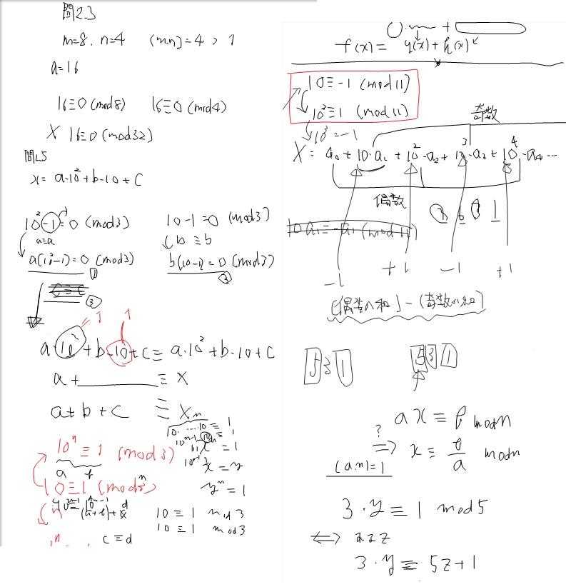 ユークリッドの互除法 Skype数学 ... : 四則計算 練習問題 : すべての講義