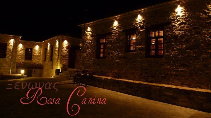 Ξενωνας Rosa Canina