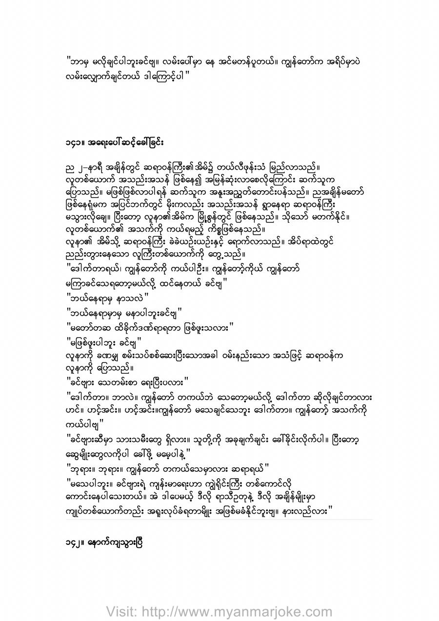 The Shadow, myanmar joke
