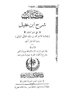 كتاب شرح ابن عقيل على متن الألفية
