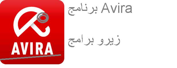 تحميل برنامج افيرا Download Avira Free Antivirus مجاناً آخر اصدار