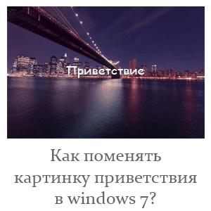 как изменит картинку приветствия на windows 7?