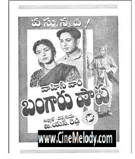 Bangaru Papa Telugu Mp3 Songs Free  Download -1954