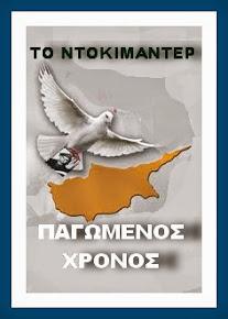 ΤΟ ΝΤΟΚΙΜΑΝΤΕΡ ΚΥΠΡΟΣ ΠΑΓΩΜΕΝΟΣ ΧΡΟΝΟΣ