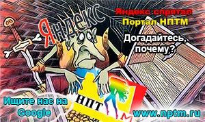 Яндекс убрал наш портал. И найти его можно так: www.nptm.ru