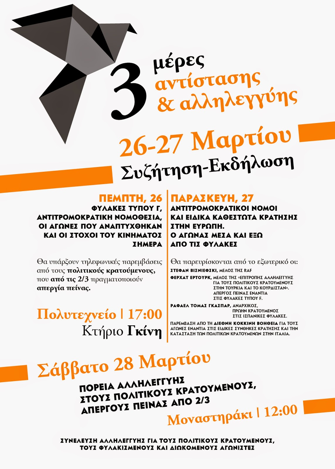 https://athens.indymedia.org/media/events/image1_dpWvt9X.JPG