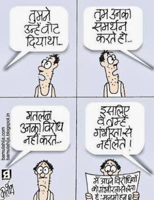 poverty cartoon, manmohan singh cartoon, narendra modi cartoon, congress cartoon, cartoons on politics, indian political cartoon, political humor