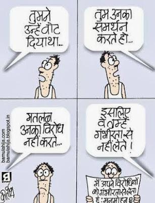 poverty cartoon, manmohan singh cartoon, narendra modi cartoon, congress cartoon, cartoons on politics, indian political cartoon, political humor