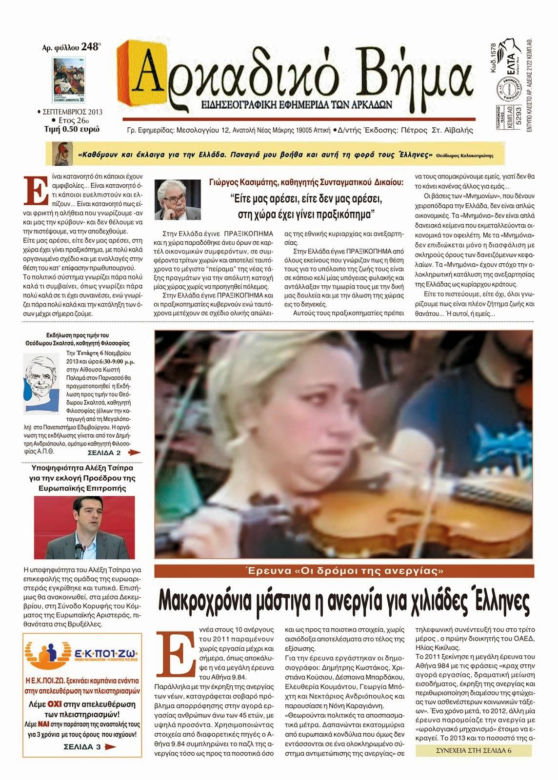 Μαχητική και Δημοκρατική Εφημερίδα