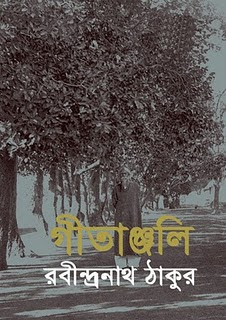 Ebook download gitanjali by rabindranath tagore pdf download fandeluxe PDF