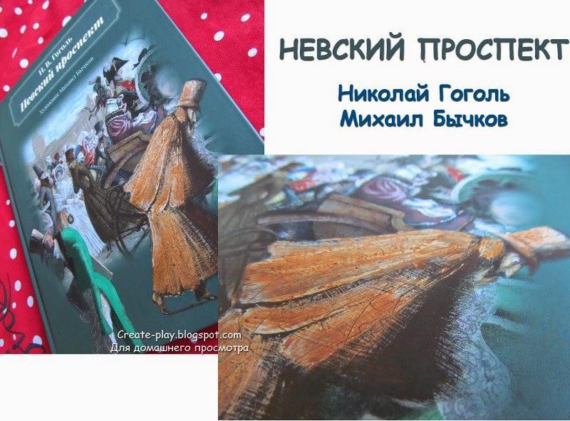 Михаил Бычков Невский проспект