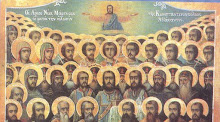 25 ΙΟΥΝΙΟΥ - ΚΥΡΙΑΚΗ Γ΄ ΜΑΤΘΑΙΟΥ: Η ΣΥΝΑΞΙΣ ΤΩΝ ΝΕΟΜΑΡΤΥΡΩΝ