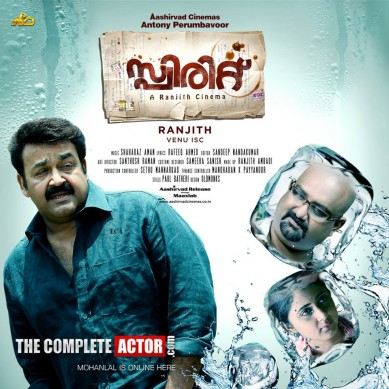For Real Malayalam Movie 2012 Download