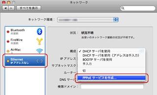 左側にある[Ethernet]を選択して、「構成」のプルダウンから[PPPoE サービスを作成]をクリック