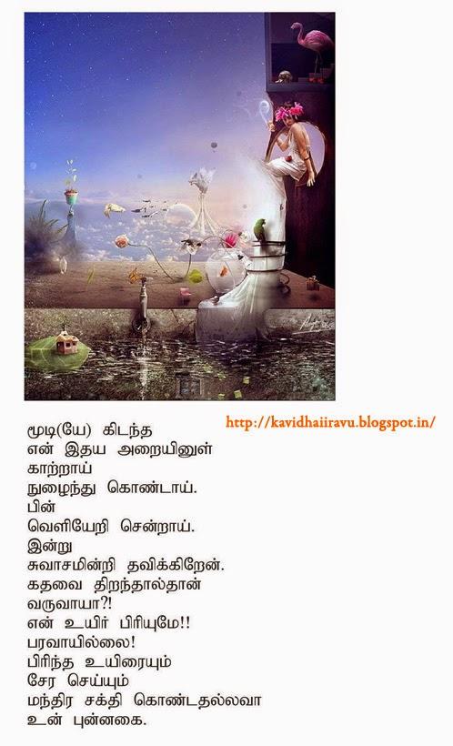 tamil love poem