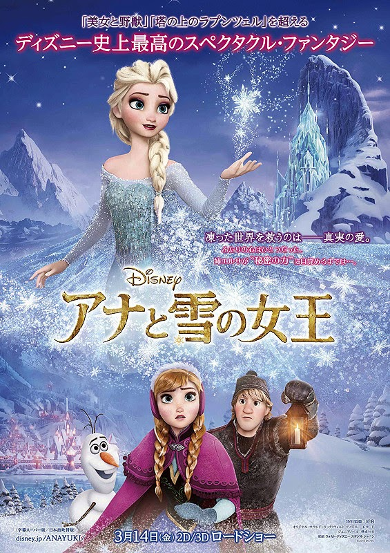 Frozen Japan animatedfilmreviews.filminspector.com