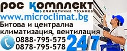 """""""РОС Комплект"""" ЕООД  www.microclimat.bg/"""