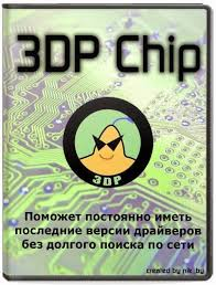 3DP Chip 14.08 Crack with Serial Key Full Version Free Download