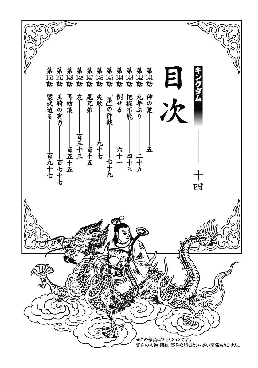 Kingdom – Vương Giả Thiên Hạ (Tổng Hợp) chap 141 page 4 - IZTruyenTranh.com