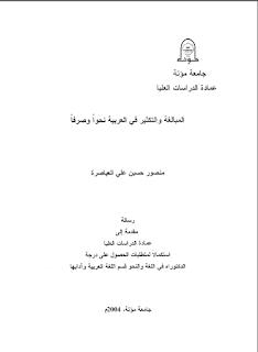 المبالغة والتكثير في العربية نحواً وصرفاً - رسالة علمية