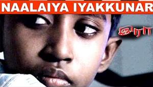 Naalaiya Iyakkunar | Ra