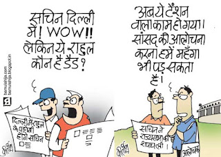 rahul gandhi cartoon, sachin tendulkar cartoon, rajyasabha, indian political cartoon, parliament