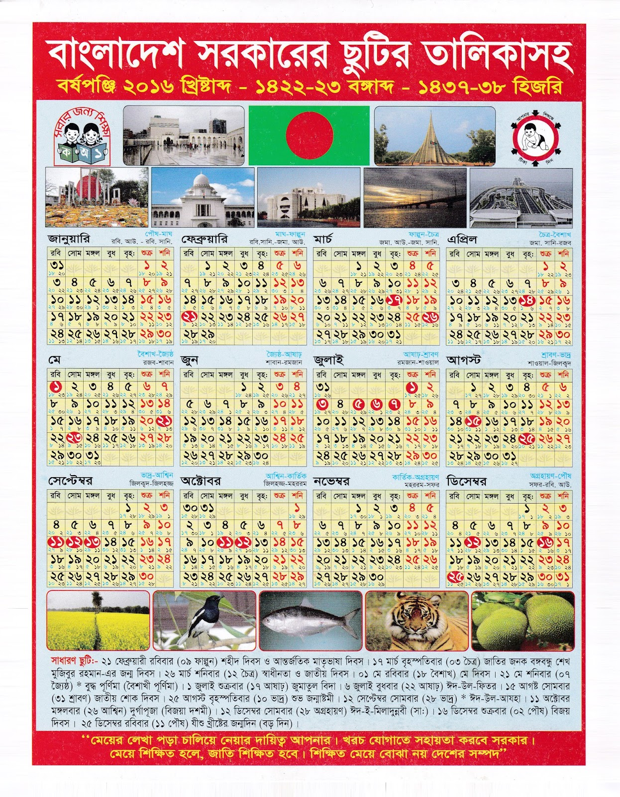 Bangladesh Government Holiday Calendar 2016 | Life in Bangladesh