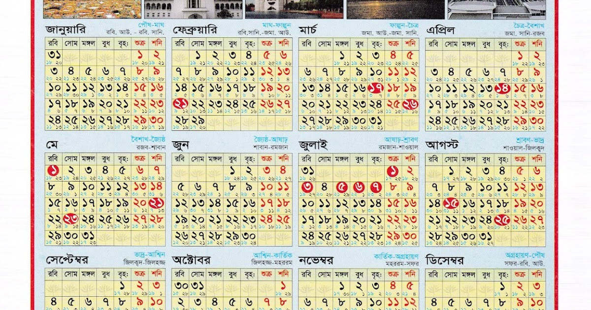 Calendar Bangladesh : Bangladesh government holiday calendar life in