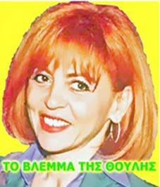 ΤΟ ΒΛΕΜΜΑ ΤΗΣ ΘΟΥΛΗΣ:http://thouli.blogspot.gr