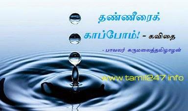 tamil kavidhaigal, tamil poem, thanneerai kappom kavidhai by paavalar karumalai tamizhalan