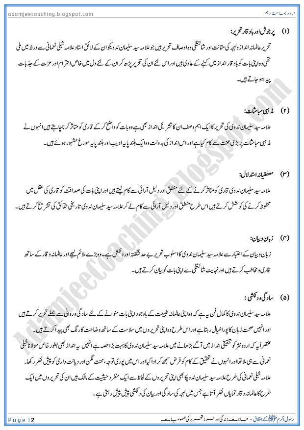 rasool-s-a-w-kay-ikhlaq-halat-e-zindagi-urdu-10th