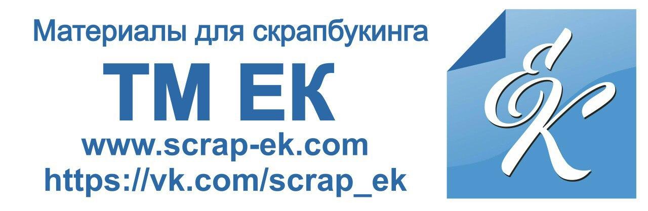 Скрапбукинг с Е.Курдибановской