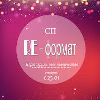 "СП ""RE-Формат"" старт 25/01"