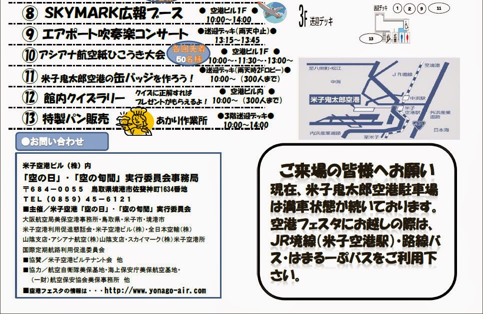 「空の日」米子鬼太郎空港フェスタ2014開催!!