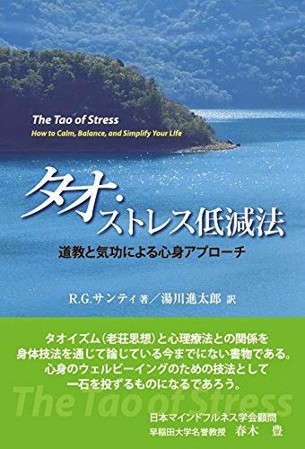 タオ・ストレス低減法:道教と気功による心身アプローチ
