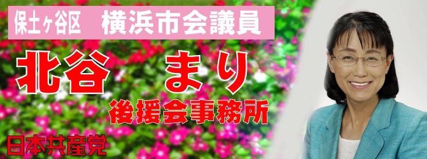 日本共産党 横浜市会議員 保土ケ谷区選出 北谷まり【公式サイト】
