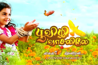 Poovizhi Vasalile 04-08-2015 – Raj tv Serial 04-08-15 Episode 19