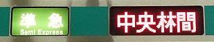東武伊勢崎線 半蔵門線田園都市線直通 準急 中央林間行き4 5000系