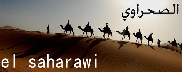 الصحراوي