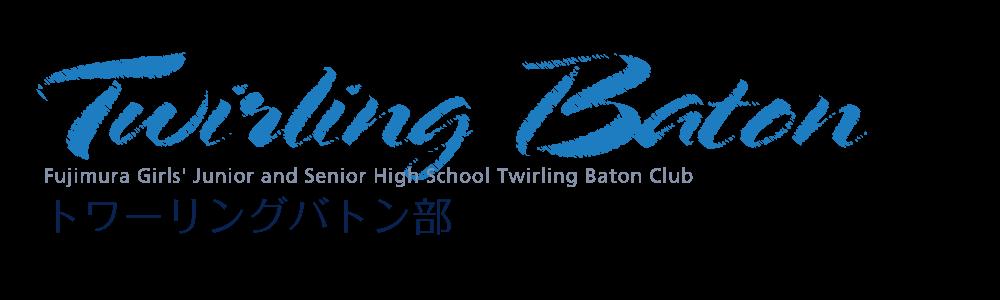 トワーリングバトン部のブログ
