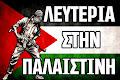 Λευτεριά στην Παλαιστίνη