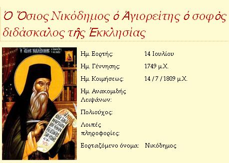 http://www.synaxarion.gr/gr/sid/126/sxsaintinfo.aspx