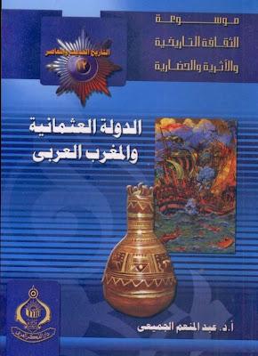 الدولة العثمانية والمغرب العربي - عبد المنعم الجميعي
