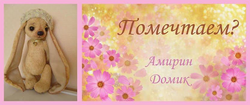 Амирин домик