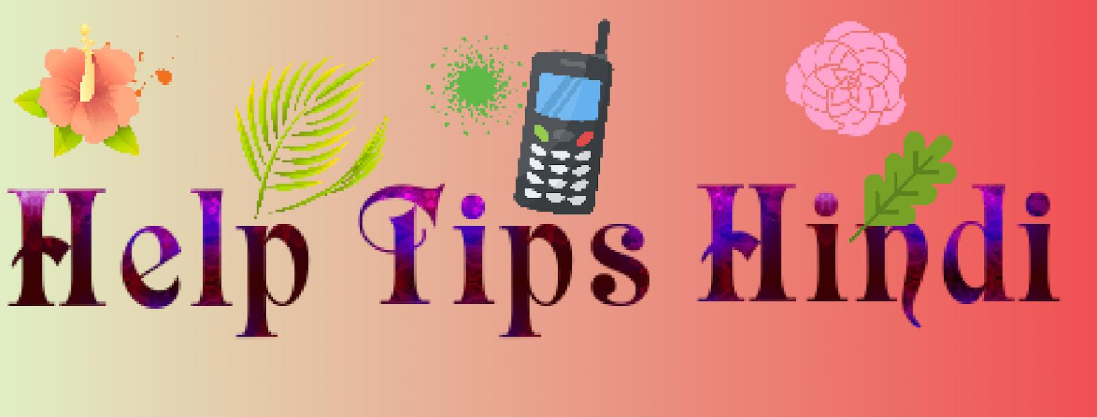 Help Tips hindi - mobile, internet ki jaankari-hindi