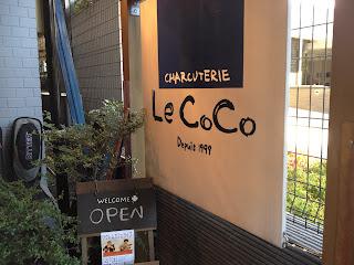 荻窪のカフェ ル・ココ