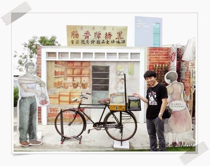 台南景點推薦-黑橋牌香腸博物館-十八啦